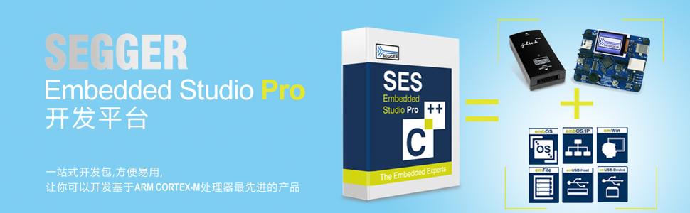 嵌入式软件开发平台Segger Embeded Studio Pro