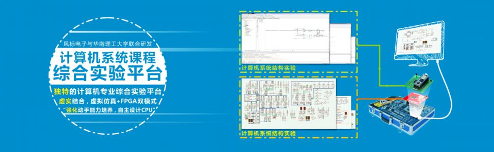 基于Proteus的计算机系统课程综合实验平台