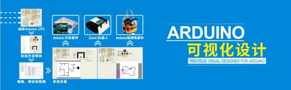 Arduino可视化设计